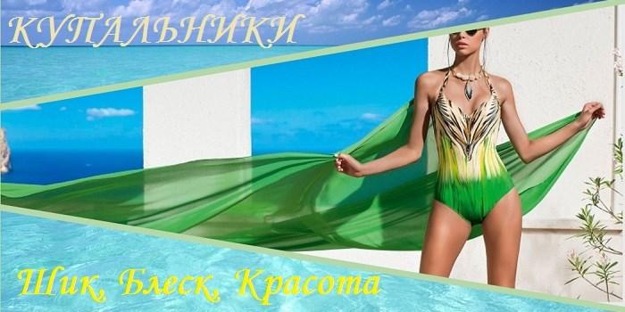 Купальники в интернет-магазине shikkra.ru