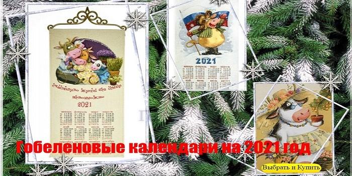 Гобеленовые календари на 2021 год