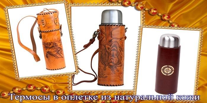 Термосы в коже в интернет-магазине shikkra.ru