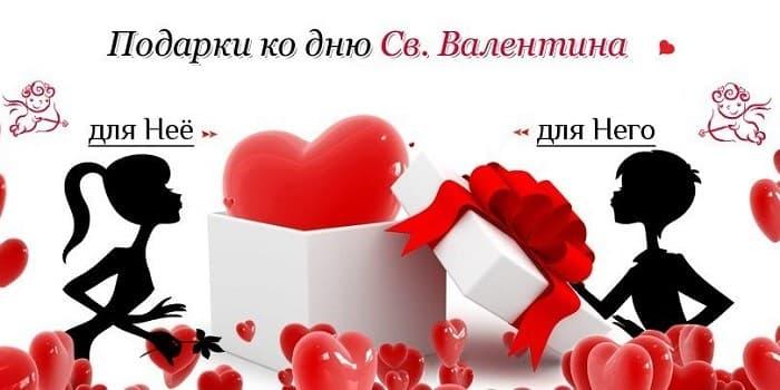 Купить подарки на 14 февраля в интернет-магазине shikkra.ru