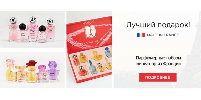 Купить новые духи-миниатюры в интернет-магазине shikkra.ru