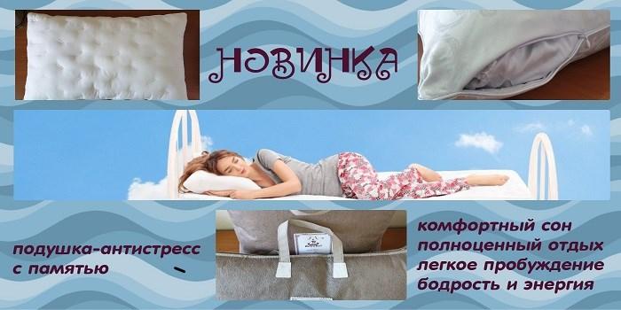 Подушки антистресс в интернет-магазине shikkra.ru