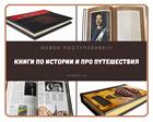 Новые подарочные издания по Истории и про Путешествия