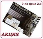"Супер-Акция на ""Тигр Лаоху"" - 3 по цене 2-х!"