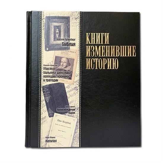 Книги, изменившие историю. Кожаный переплет
