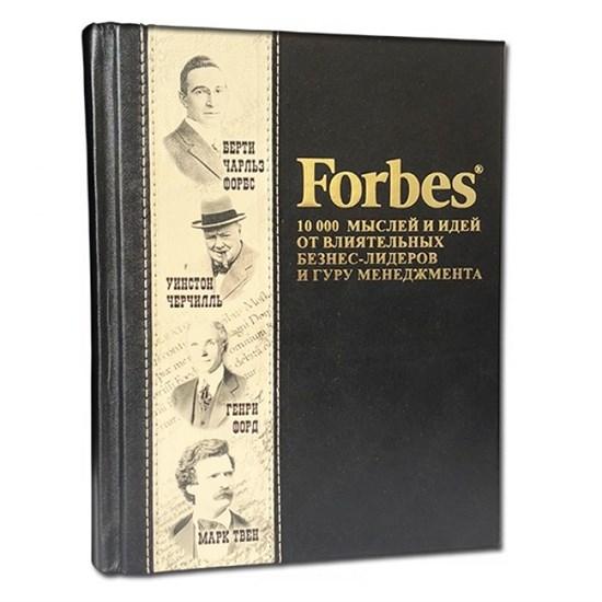 Forbes 10000 мыслей и идей от влиятельных бизнес-лидеров и гуру менеджмента