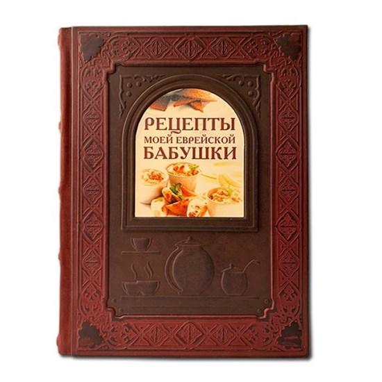 Рецепты моей еврейской бабушки. Подарочное издание