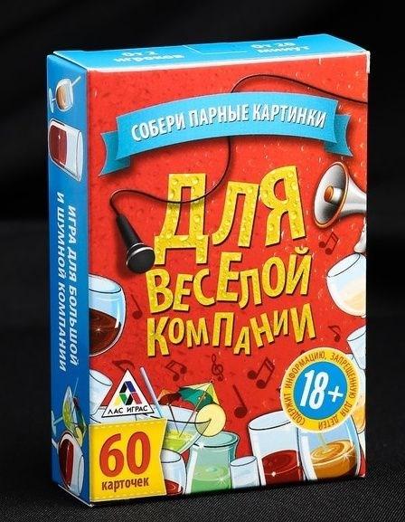 Игра для взрослых с карточками  Для веселой компании  - фото 267692