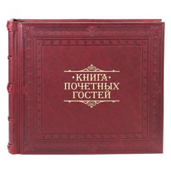 Книга Почетных гостей в кожаном переплете