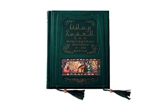 Подарочное издание «Омар Хайям и персидские поэты X-XVI веков» в кожаном переплете