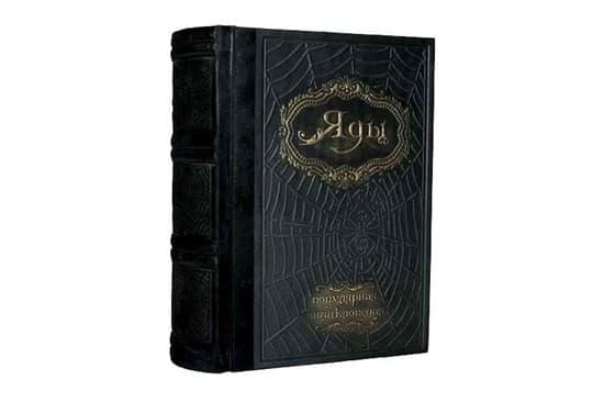 Подарочное издание «Яды. Энциклопедия» в кожаном переплете