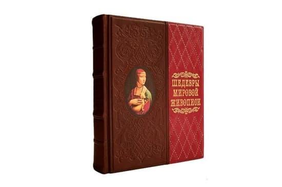 Подарочная книга  «Великие шедевры мировой живописи» трехсторонний золотой обрез