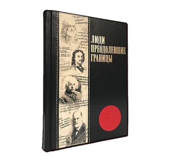 """Книга """"Люди, преодалевшие границы"""" в кожаном переплете"""