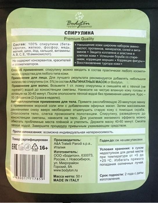 Спирулина BODYTON (порошок), 100 гр