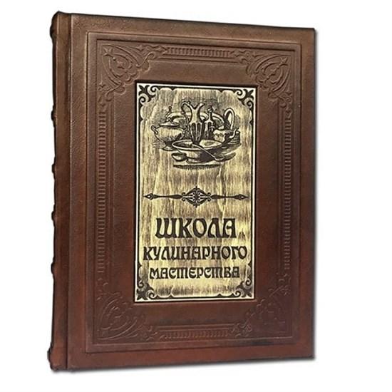 Подарочное издание «Школа кулинарного мастерства» в кожаном переплете - фото 44533