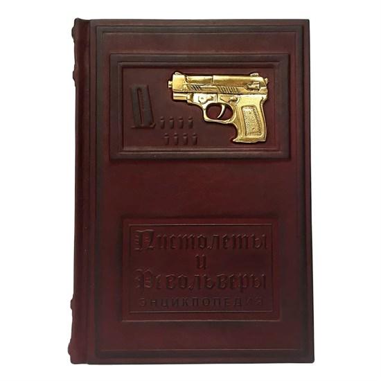 Книга «Пистолеты и револьверы» в кожаном переплете