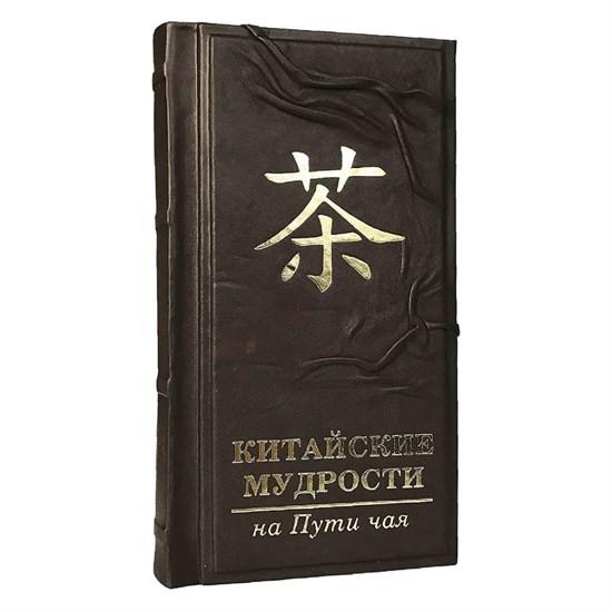 Сборник Китайской мудрости  в кожаном переплете