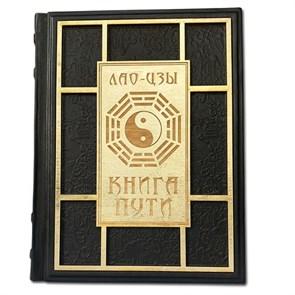 Лао-Цзы. Книга Пути в кожаном переплете