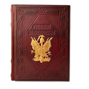 Русские полководцы. Подарочное издание