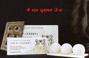 "Набор ""Тигр Лаоху 4 по цене 3-х"""