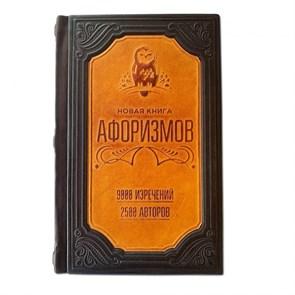 """Книга в кожаном переплете """"Новая книга афоризмов"""""""