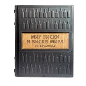 """Книга в кожаном переплете """"Мир виски виски мира. Путеводитель"""""""