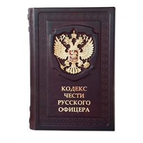 """Книга в кожаном переплете """"Кодекс чести Русского Офицера"""""""