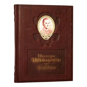 Книга в  коже «Государь» Никколо Макиавелли