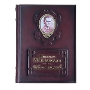 Книга в коже «О военном искусстве. Никколо Макиавелли»