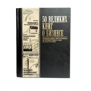 "Книга в коже ""50 Великих книг о бизнесе"""