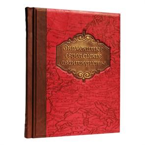 """Подарочное издание """"Знаменитые Европейские авантюристы"""""""