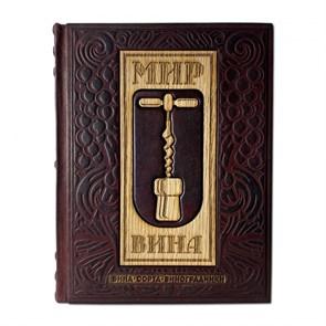 """Книга в коже """"Мир вина. Вина, сорта, виноградники"""""""