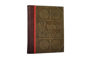 Энциклопедия «Мудрость Тысячелетий» в кожаном переплете