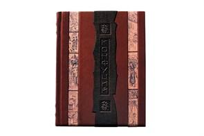Подарочный сборник сочинений «Конфуций. Афоризмы мудрости»