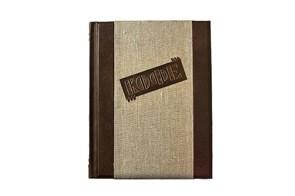 Книга «Кофе. Торжество многообразия» в кожаном переплете