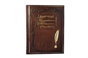 Коллекционное издание книги «Семейная летопись» в кожаном переплете с литьем