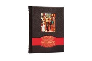 Подарочный сборник сочинений «Горе от Ума. А.С.Грибоедов» кожаная обложка ручной работы
