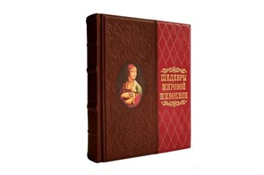 Подарочное издание «Шедевры мировой живописи» в кожаном переплете