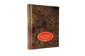 Подарочное издание «Старинный цветочный этикет» в кожаном переплете