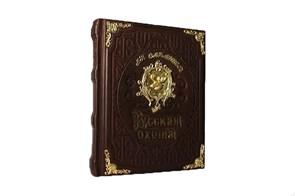Подарочное издание «Русская охота. Л.П.Сабанеев» в кожаном переплете