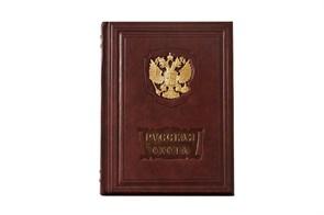 Подарочная книга  «Русская охота.» ручная выделка