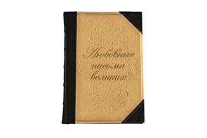 Подарочное издание «Любовные письма великих» в кожаном переплете