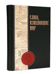 Книга «Речи, изменившие мир» в кожаном переплете