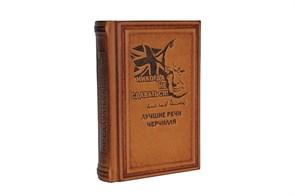 """Книга """"Никогда не сдаваться!"""" Лучшие речи Черчилля в кожаном переплете"""