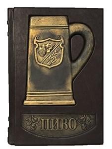 Подарочное издание книги «Пиво. Иллюстрированная Энциклопедия» в кожаном переплете