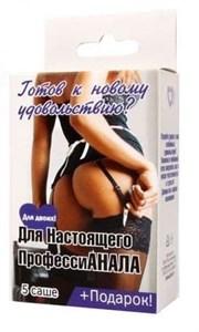 """Набор любрикантов """"Для Настоящего ПрофессиАНАЛА"""" (5 саше + подарок)"""