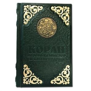 Коран с литьем и золотым обрезом в кожаном переплете