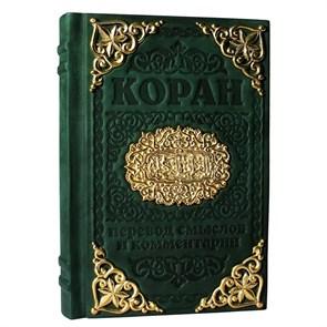 Коран с литьем, переплет из натуральной кожи