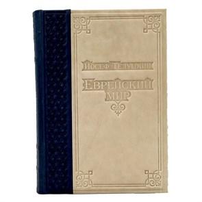 """Книга """"Еврейский мир"""" в кожаном переплете"""