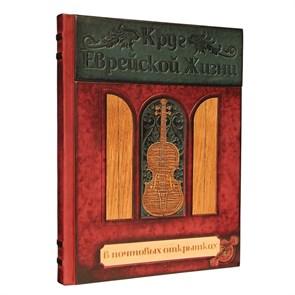 """Книга """"Круг еврейской жизни в почтовых открытках"""""""